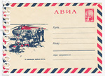ХМК СССР 1966 г. 4242  1966 23.05 АВИА. К оленеводам прибыла почта