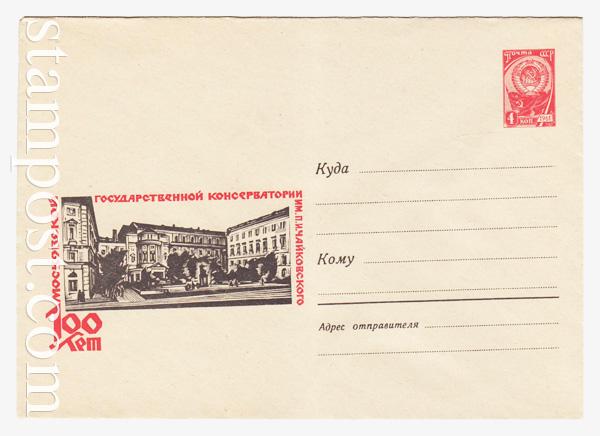4282 ХМК СССР  1966 06.06 Московская консерватория
