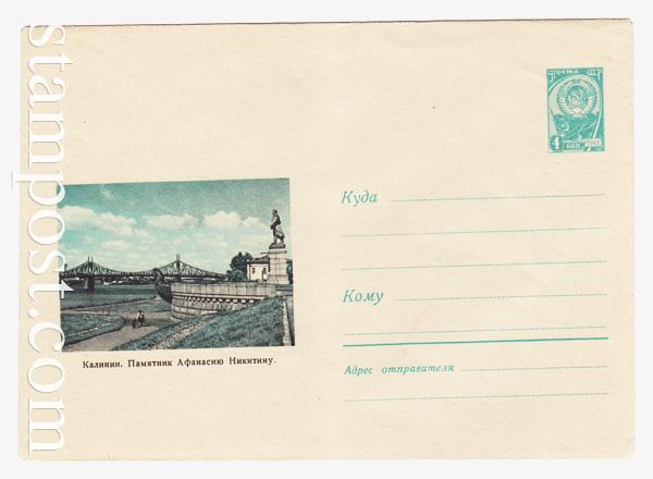 4291 Dx2 ХМК СССР  1966 16.06 Калинин. Памятник Афанасию Никитину