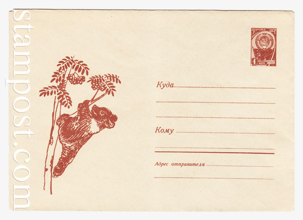 4355 USSR Art Covers  1966 30.07