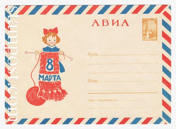 4380 ХМК СССР  1966 10.19 АВИА. 8 Марта. Л. Модель