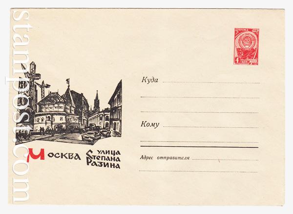 4443 Dx2 USSR Art Covers  1966
