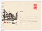 ХМК СССР/1966 г. 4443 Dx2  1966  Москва. Улица Степана Разина