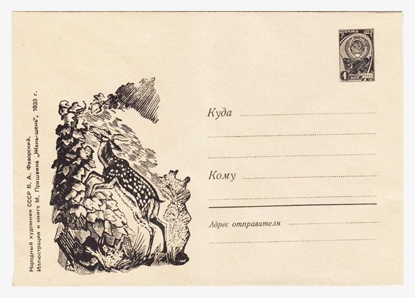 4211 b ХМК СССР  1966 25.04 Пятнистый олень. Иллюстрация к книге Пришвина