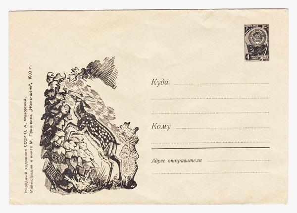 4211 c ХМК СССР  1966 25.04 Пятнистый олень. Иллюстрация к книге Пришвина