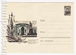 USSR Art Covers/1966 4229  1966 10.05 Полтава. Музей истории Полтавской битвы