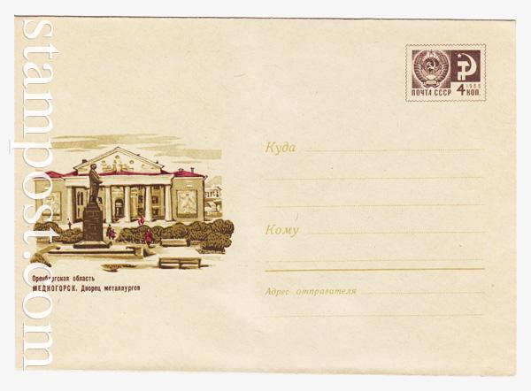 4381b Dx2 ХМК СССР  1966 12.10 Медногорск. Дворец металлургов