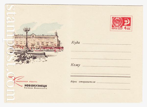 4383 ХМК СССР  1966 30.10 Новокузнецк. Площадь Маяковского
