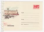 ХМК СССР 1966 г. 4383  1966 30.10 Новокузнецк. Площадь Маяковского