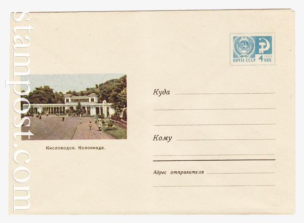 4385 ХМК СССР  1966 15.11 Кисловодск. Колоннада