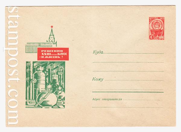 4387 ХМК СССР  1966 23.12 Решения XXIII съезда — в жизнь. Химия