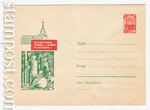 ХМК СССР/1966 г. 4387  1966 23.12 Решения XXIII съезда — в жизнь. Химия