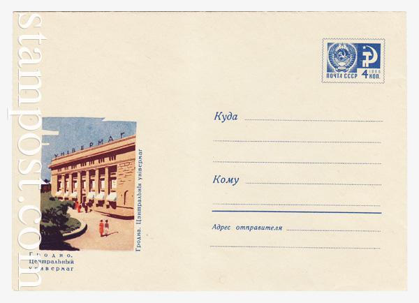 4386 ХМК СССР  1966 17.11 Гродно. Центральный универмаг
