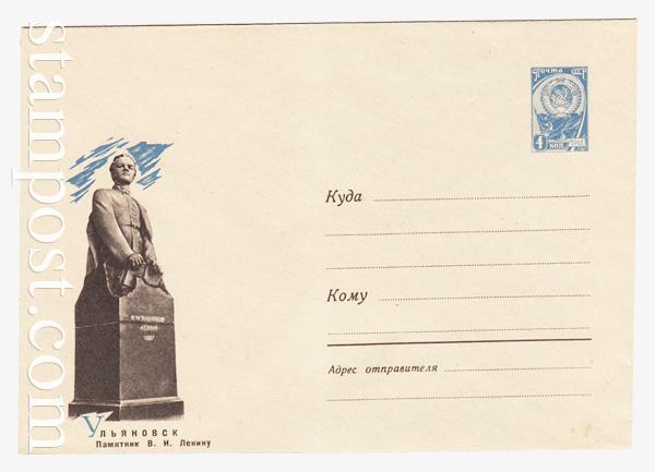 4494 ХМК СССР  1966 Ульяновск. Памятник В. И. Ленину