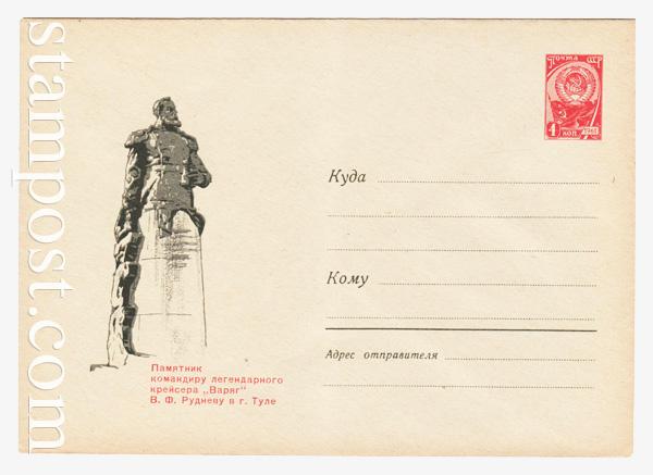 4530 ХМК СССР  1966 Тула. Памятник В. Ф. Рудневу