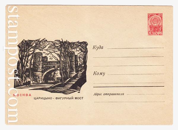 4393 Dx2 ХМК СССР  1966 Москва. Царицыно. Фигурный мост