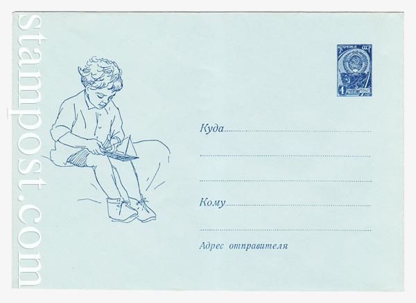 """4399 a ХМК СССР  1966 Мальчик с корабликом. Вод. знак """"СК"""""""