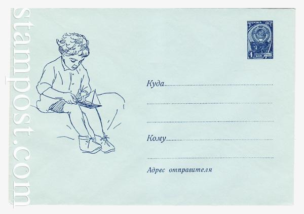 """4399 b ХМК СССР  1966 Мальчик с корабликом. Вод. знак """"8"""""""