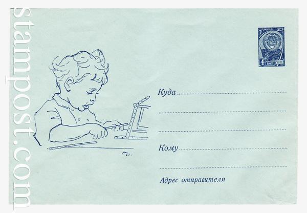 """4400 ХМК СССР  1966 Мальчик с конструктором. Вод. знак """"8"""""""