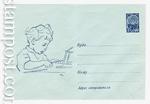 """USSR Art Covers/1966 4400  1966 Мальчик с конструктором. Вод. знак """"8"""""""