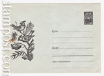 USSR Art Covers/1966 4401 b  1966 Свиристели на рябине