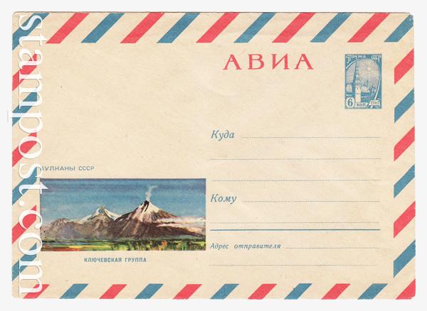 4409 Dx2 ХМК СССР  1966 АВИА. Ключевская группа вулканов