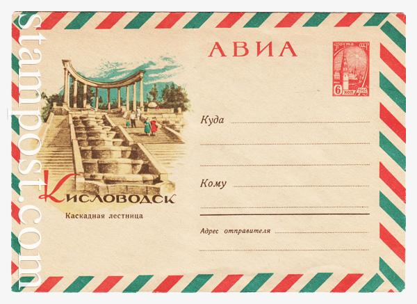 4411 Dx2 ХМК СССР  1966 АВИА. Кисловодск. Каскадная лестница