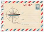 """USSR Art Covers/1966 4413  1966 АВИА. Теплоход """"Иван Франко"""""""