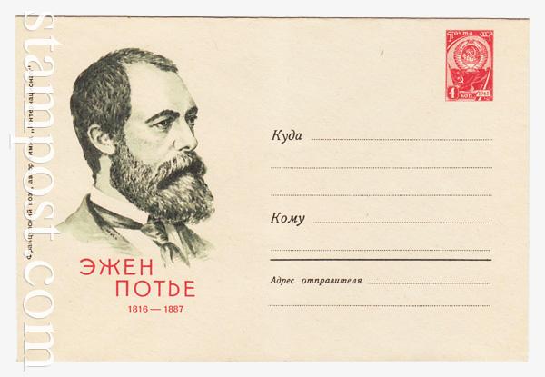 4249 ХМК СССР  1966 25.05 Эжен Потье