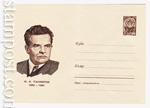ХМК СССР 1966 г. 4279  1966 06.06 Ф. И. Панферов