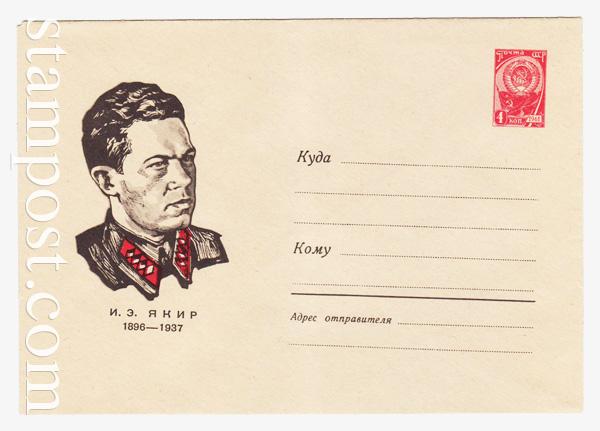 4280 ХМК СССР  1966 06.06 И. Э. Якир