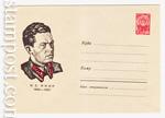ХМК СССР 1966 г. 4280  1966 06.06 И. Э. Якир
