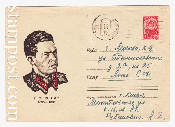 4280 P ХМК СССР  1966 06.06 И. Э. Якир