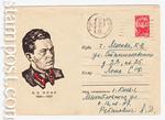 ХМК СССР/1966 г. 4280 P  1966 06.06 И. Э. Якир