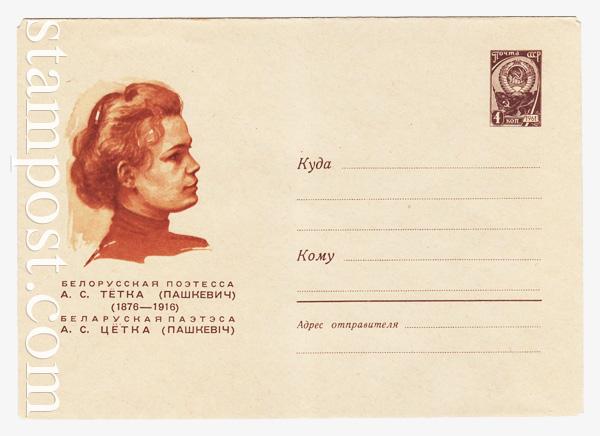 4281 ХМК СССР  1966 06.06 А. С. Тетка (Пашкевич)