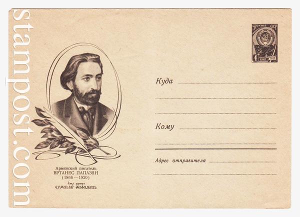 4287 ХМК СССР  1966 10.06 Вартанес Папазян