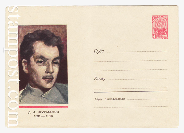 4313 ХМК СССР  1966 30.06 Д. А. Фурманов