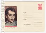 ХМК СССР 1966 г. 4313  1966 30.06 Д. А. Фурманов