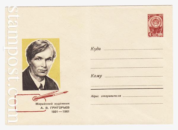 4388 ХМК СССР  1966  А. В. Григорьев