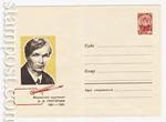 ХМК СССР 1966 г. 4388  1966  А. В. Григорьев