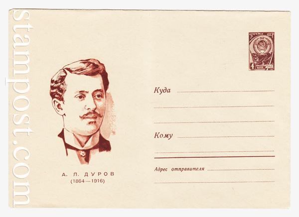 4521 ХМК СССР  1966 А. Л. Дуров