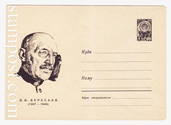 4523 ХМК СССР  1966 В. В. Вересаев
