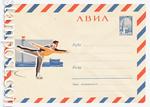 ХМК СССР/1966 г. 4405  1966 АВИА. Фигуристы