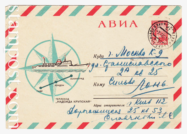 "4412 P ХМК СССР  1966 АВИА. Теплоход ""Надежда Крупская"""