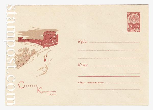 4434 ХМК СССР  1966 Смоленск. Крепостная стена