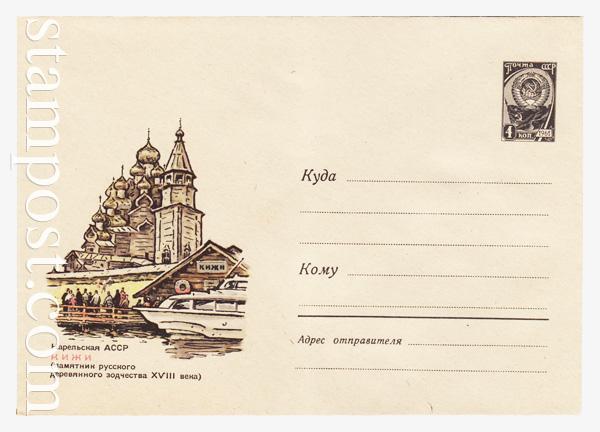4433 ХМК СССР  1966 Кижи