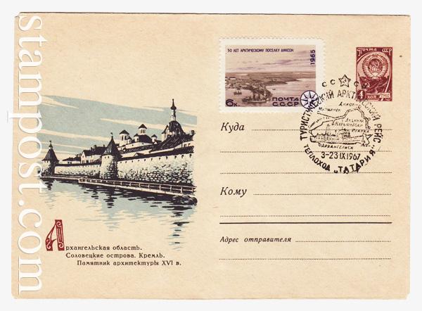 4432 SG ХМК СССР  1966 Соловецкие острова. Кремль