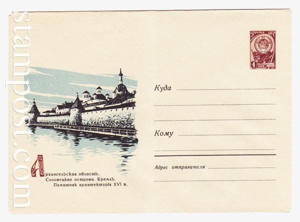 4432 ХМК СССР  1966 Соловецкие острова. Кремль