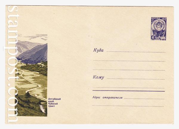 4431 Dx3 ХМК СССР  1966 Алтайский край. Чуйский тракт