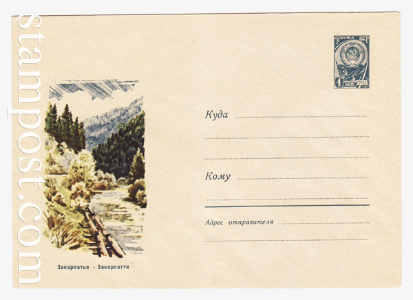 4429 ХМК СССР  1966 Закарпатье